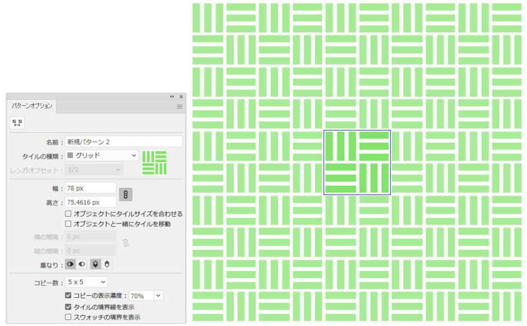 三崩し(パターン作成)