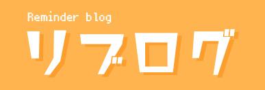 リブログ- Reminder Log-