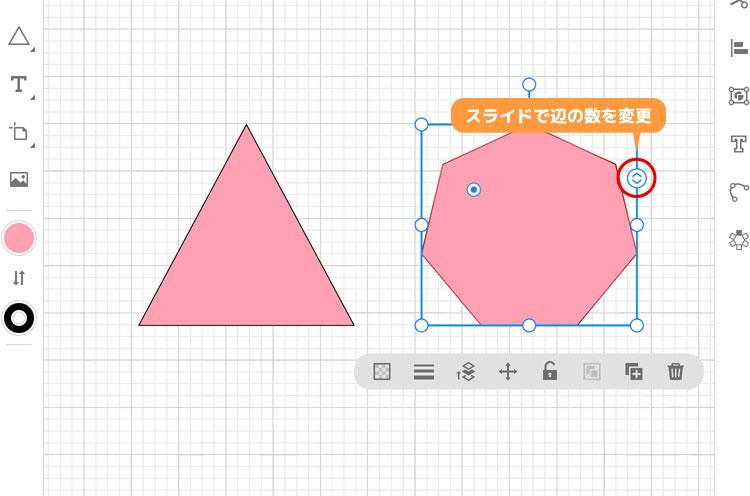 シェイプ(多角形)
