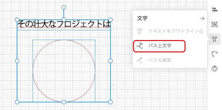 パス上文字(円)