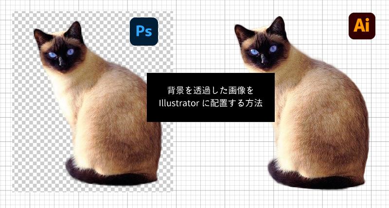 Illustrator透過配置