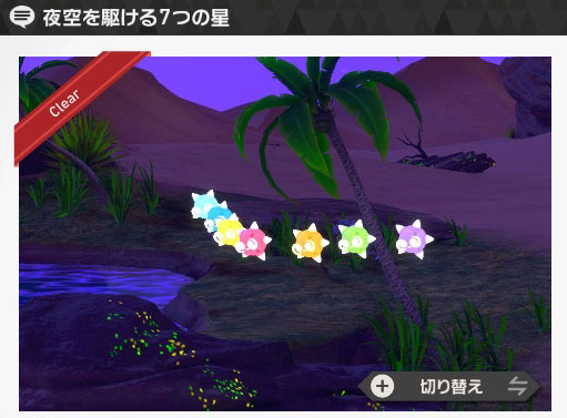 夜空を駆ける7つの星