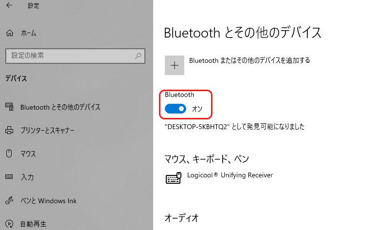 Bluetoothオン